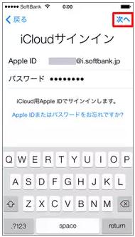 iphone復元2