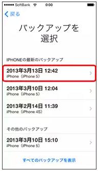 iphone復元3