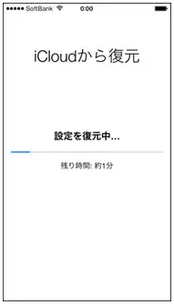 iphone復元4
