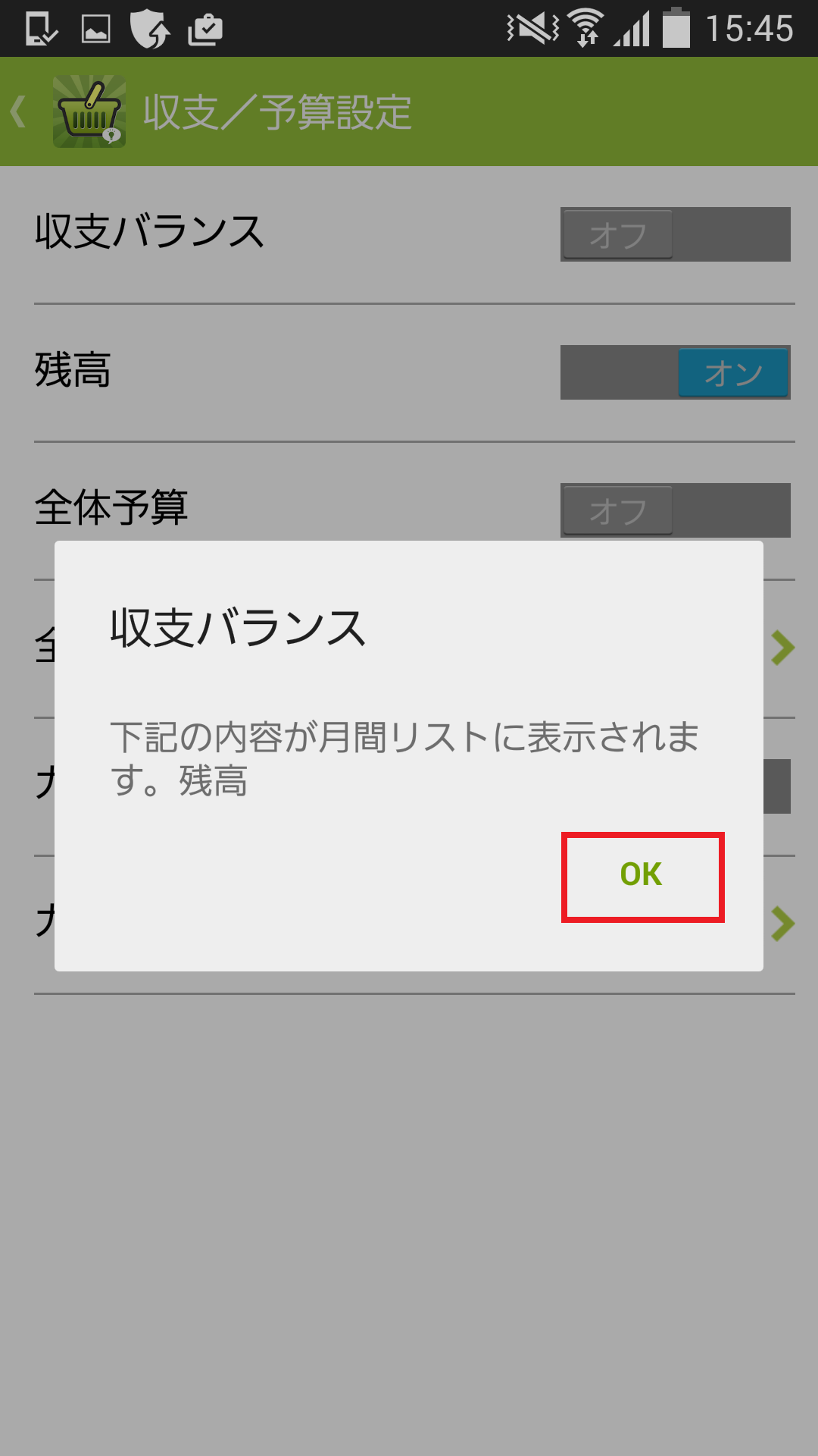 Android残高02