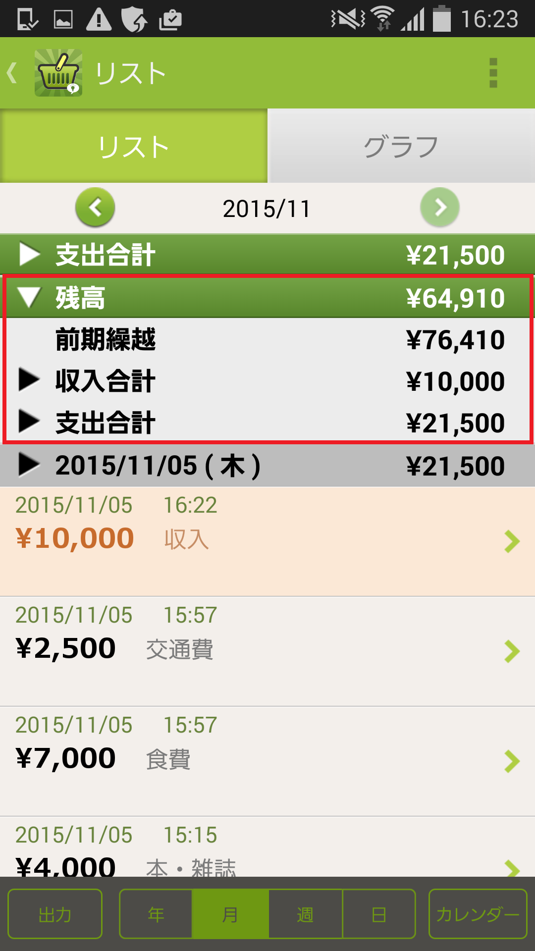 Android残高04